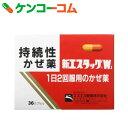 【第(2)類医薬品】新エスタック W 24カプセル[エスタック 風邪薬/総合風邪薬/カプセル]