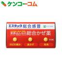 【第(2)類医薬品】エスタック総合感冒 100錠...