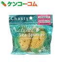 チャスティ 天然海綿 S・SSサイズ 2個入[チャスティ 海綿スポンジ]【あす楽対応】
