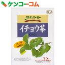 野草茶房 イチョウ茶 ティーバッグ 3g×32包[イチョウ葉茶]【あす楽対応】