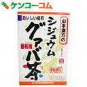 山本漢方 シジュウムグァバ茶 100% 3g×20包[グアバ茶]【あす楽対応】