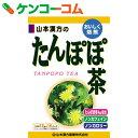 山本漢方 たんぽぽ茶 12g×16包[タンポポ茶]【あす楽対応】