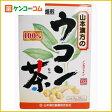 山本漢方の100%ウコン茶 3g×20袋[ウコン茶(うこん茶)]【あす楽対応】