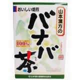 山本漢方の100%バナバ茶