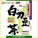 山本漢方 白刀豆茶(なたまめ茶) 100% 6g×12包[【HLSDU】なたまめ茶 なた豆茶]【お得なクーポン配布中!】