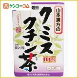 山本漢方 クミスクチン茶 100% 3g×20包[【HLSDU】クミスクチン茶]
