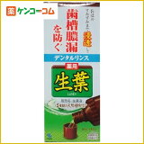 薬用 生葉液 330ml[【HLSDU】小林製薬 生葉 液体歯磨き]