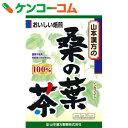 山本漢方 桑の葉茶 100% 3g×20包[桑茶(桑の葉茶)]【あす楽対応】