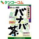 山本漢方 バナバ茶 100% 3g×20包[バナバ茶]