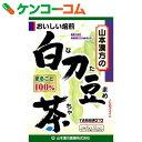 山本漢方 白刀豆茶(なたまめ茶) 100% 6g×12包[なたまめ茶 なた豆茶]