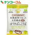 有機穀物で作った天然酵母 9g[ケンコーコム 天然酵母]【あす楽対応】