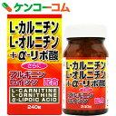 ユウキ製薬 L-カルニチン+α-リポ酸 240粒[L-カルニチン]
