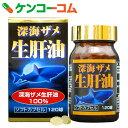 ユウキ製薬 深海ザメ 生肝油 120球[ユウキ製薬 スクワレン(スクアレン)]【送料無料】