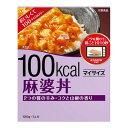 大塚食品 マイサイズ 麻婆丼 120g (レトルト食品 低カロリー カロリーコントロール ダイエ