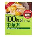 大塚食品 マイサイズ 中華丼 150g (レトルト食品 低カロリー カロリーコントロール ダイエット...