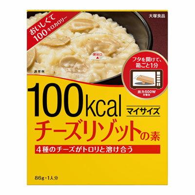 大塚食品 マイサイズ チーズリゾットの素 86g (レトルト食品 低カロリー カロリーコントロール ダイエット食品 置き換え ダイエット 食品 )