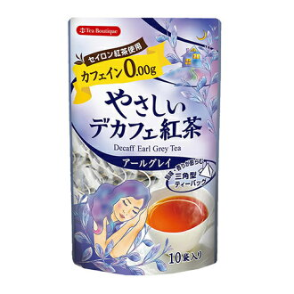 不含咖啡因的綠茶精品紅茶伯爵灰色 1.2 gx 10 茶袋