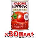 カゴメ トマトジュース 食塩無添加 160g缶x30本