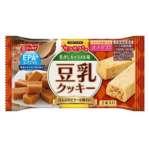 ニッスイ EPA+(エパプラス)豆乳クッキー サクサク食感 焦がしキャラメル味 27g (EPA DHA)(ダイエット 豆乳クッキー 置き換えダイエット ダイエットクッキー)