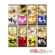 マルタイ 九州ご当地 棒ラーメンシリーズ 8種 詰め合わせx3セット(マルタイラーメン インスタントラーメン インスタント食品)