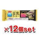 ニッスイ エパプラス豆乳クッキー 黒ごまきなこ 29gx12個セット (栄養機能食品)(EPA DH...