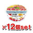 サンポー 焼豚ラーメン 九州とんこつ味x12個 (インスタントラーメン カップラーメン