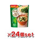 アマノフーズ うちのおみそ汁 わかめと油揚げ 5食 x24