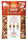 サラヤ ロカボスタイル低糖質スイートナッツ (25g×7個袋入り)