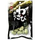 池田食品 わさびカシュー 45g x12袋(おつまみ カシューナッツ)