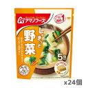アマノフーズ うちのおみそ汁 野菜 5食入り x24個セッ