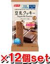 ニッスイ エパプラス EPA+豆乳クッキーチョコレート味 2...