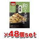 ショッピングセット [オーマイ] 和パスタ好きのための 高菜 48.4g x48個セット(パスタソース)