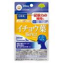 DHC イチョウ葉 60粒 (20日分)【J】(サプリメント サプリ)