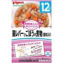 ピジョン 管理栄養士さんのおいしいレシピ 鶏レバーとごぼうの煮物(豚肉入り) 80g