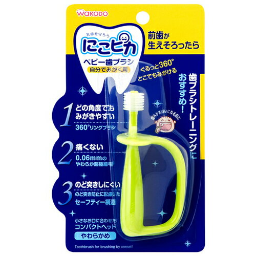 wakodo和光堂婴幼儿360度训练自握环形软毛牙刷