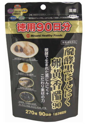 醗酵黒にんにく 卵黄香醋 徳用90日分