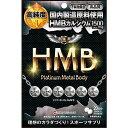 【ゆうパケット配送対象】HMB プラチナメタルBody(200