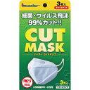LEカットマスクスモール3枚(PM2.5対策に!)サージカルマスク/日本製/花粉症 対策/花粉対策/ウィルス対策/花粉症 対策グッズ