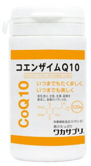 Wake supply Coenzyme Q10 120 grains (Waka supply / Coenzyme Q10 supplement (CoQ10) and beauty supplements and supplements and supplements)