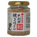 カワシマ 北海道産本山漬 鮭焼きほぐし 80g【自然食品 美容 ヘルシー食材】