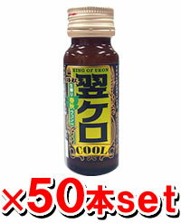Turn down ケロ COOL life, the following day; 20 ml of Termeric drink (100% of Termeric from Okinawa) *50