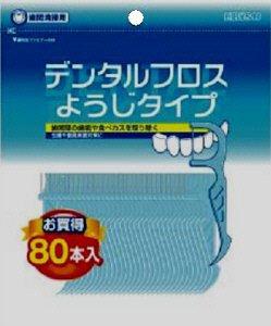 デンタルフロスようじタイプN80本J歯間掃除歯垢除去デンタルフロスデンタルケアフロス携帯用