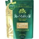 海のうるおい藻コンディショナー詰替【J】(詰め替え用)