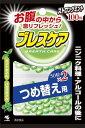 ブレスケア詰替ストロングミント100粒【J】(詰め替え用)