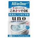 資生堂 ウーノ(UNO) 薬用UVパーフェクションジェル 8...