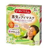 洋甘菊姜Hottoaimasuku蒸汽蒸汽今年头5个输入卡浴算法高[花王 めぐりズム 蒸気でホットアイマスク [ カモミールジンジャー ・ 5枚入り ](めぐリズム、めぐりずむ、メグリズム、アイマスク、疲れ目、安眠) eye mask