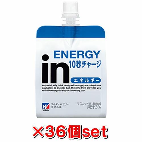 森永製菓 ウイダーinゼリー エネルギー[マスカット味]【36個セット】