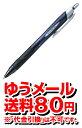 【ゆうメール便!送料80円】[三菱鉛筆] ジェットストリーム 0.38mm 黒 SXN15038.24 (油性ボールペン)