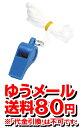 【ゆうメール便!送料80円】[銀鳥産業] カラーホイッスル 青 041-056