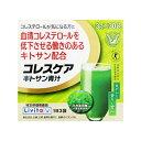 大正製薬 [Livita] コレスケアキトサン青汁(3g×30袋入) (特定機能表示食品・トクホ) upup7